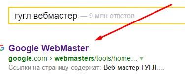 Как добавить свой сайт в поисковую систему Google
