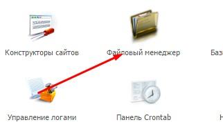 как установить на сайт файл robots.txt
