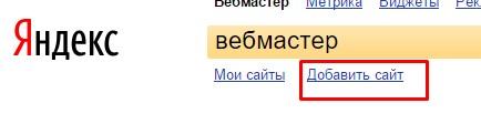 Как добавить свой сайт в поисковую систему Яндекс