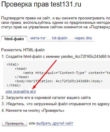 проверка прав на сайт в яндексе