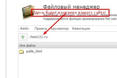 файловый менеджер