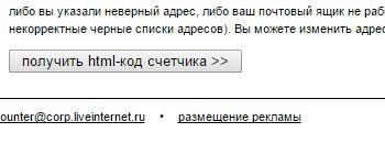 получить счетчик liveinternet