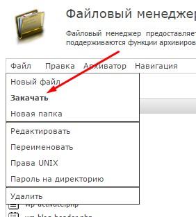закачать файл гугл