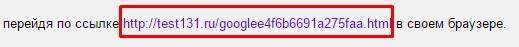 проверка подвтерждения файла от google