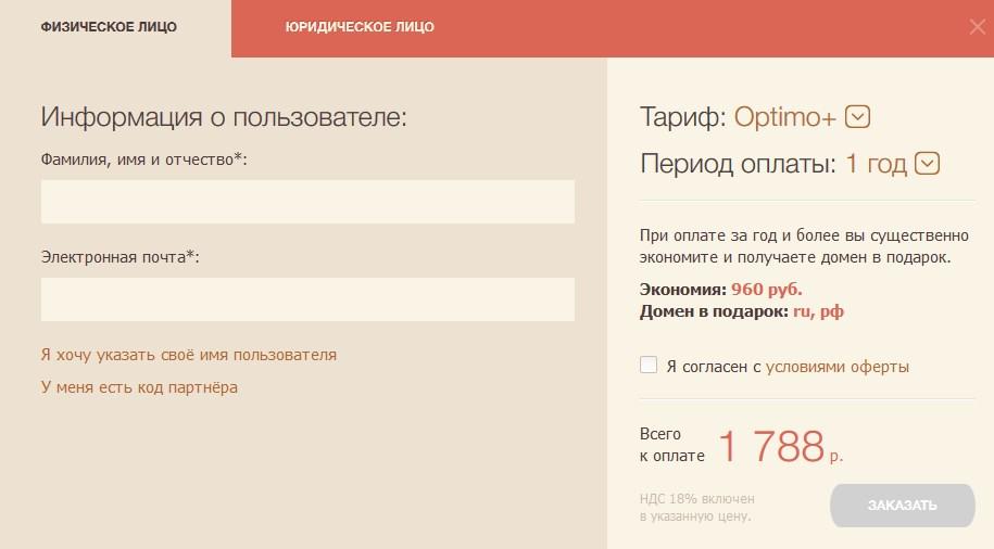 регистрация на Timeweb