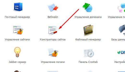 konstruktor sajtov na hostinge TimeWeb