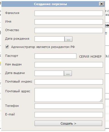 заполнение профиля при покупке домена