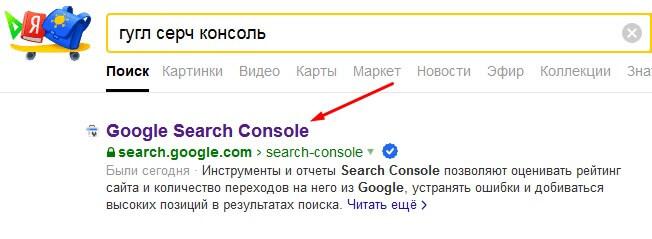 как связать Google с сайтом