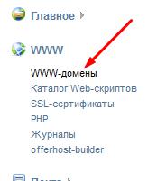 www-домены