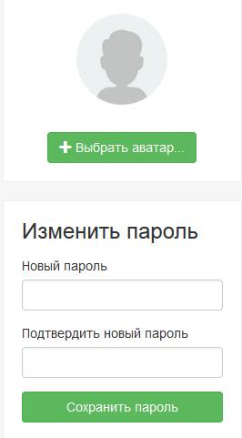 добавление аватара