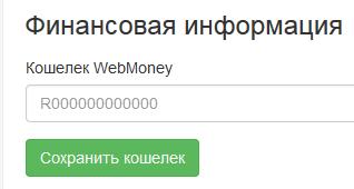 финансовая информация