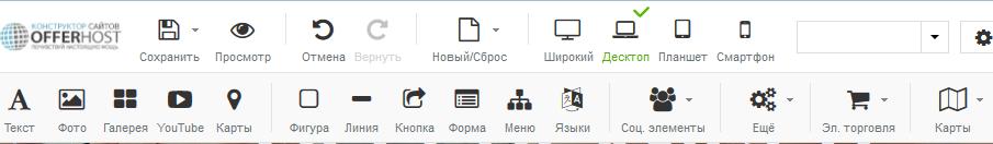 блоки конструктора сайтов