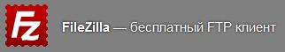 Как подключиться к FTP на хостинге Offerhost