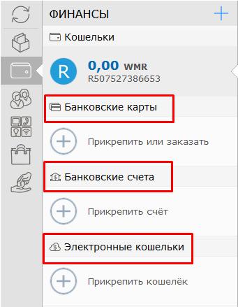 как прикрепить банковскую карту к кошельку webmoney