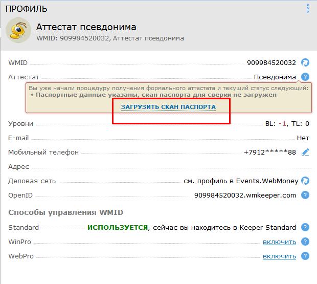 приложение документов