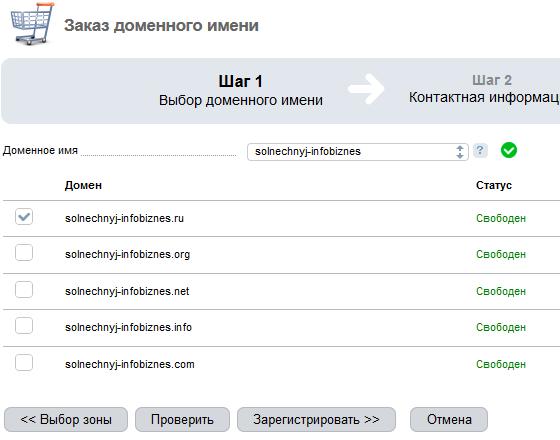 проверка доменного имени на хостинге Offerhost