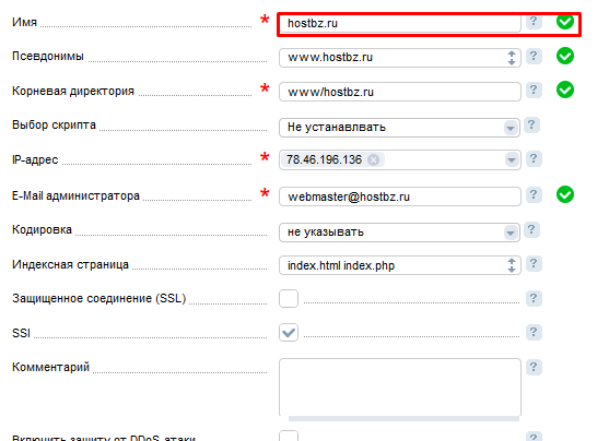 Как купить дешевый домен для вашего сайта на хостинге Offerhost