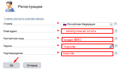 регистрация на хостинге Offerhost