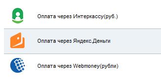 оплата хостинга через Яндекс Деньги