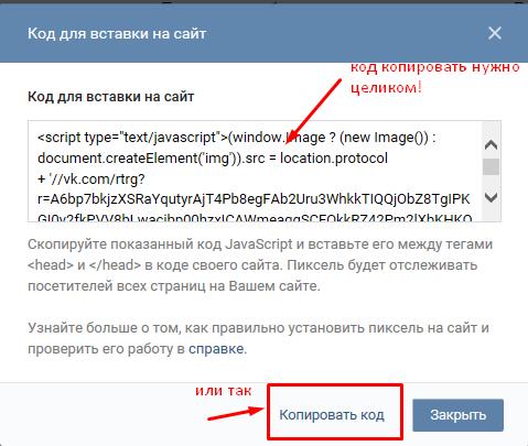 код для вставки на сайт пикселя