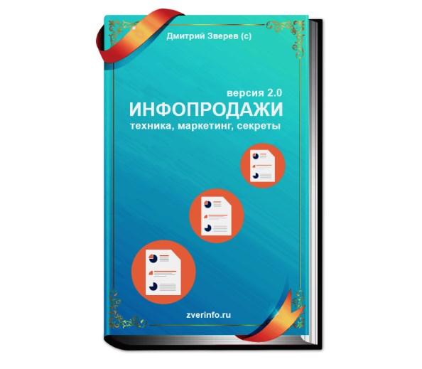 infoprodazhi-dmitriy-zverev