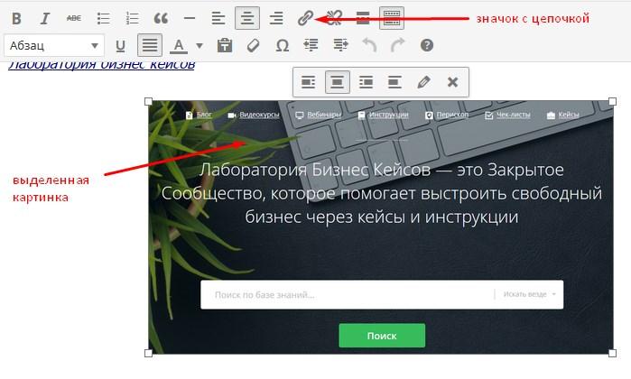 Как сделать кликабельную картинку на сайте: в тексте и сайдбаре Блог Ольги Абрамовой