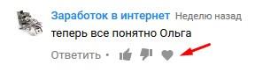 serdechko-v-kommentariyah-na-yutub