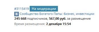 sociate-ru-birzha-reklamyi