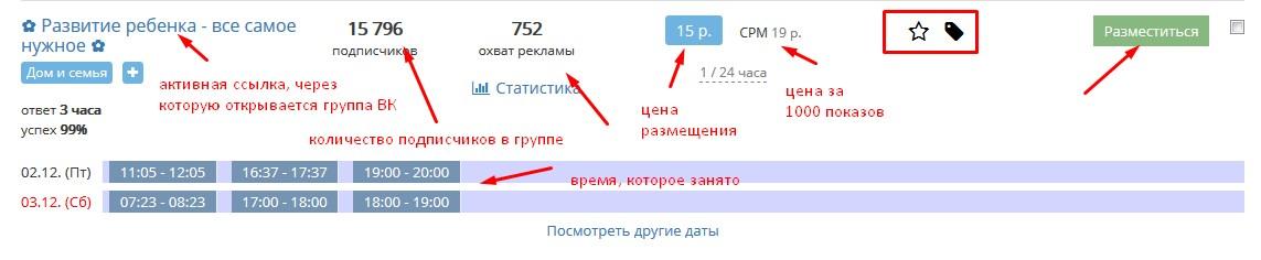 sociate-ru-kak-polzovatsya