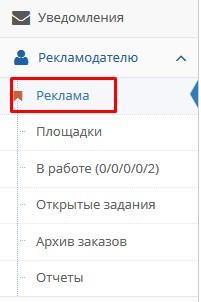 birzha-reklamyi-vkontakte