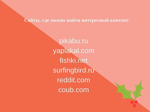 interesnyiy-kontent-dlya-grupp-vkontakte