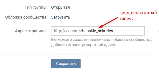 kak-pomenyat-adres-stranitsyi-vk