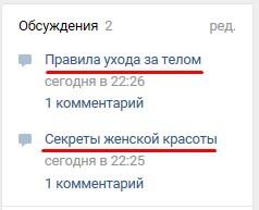 obsuzhdeniya-v-vk