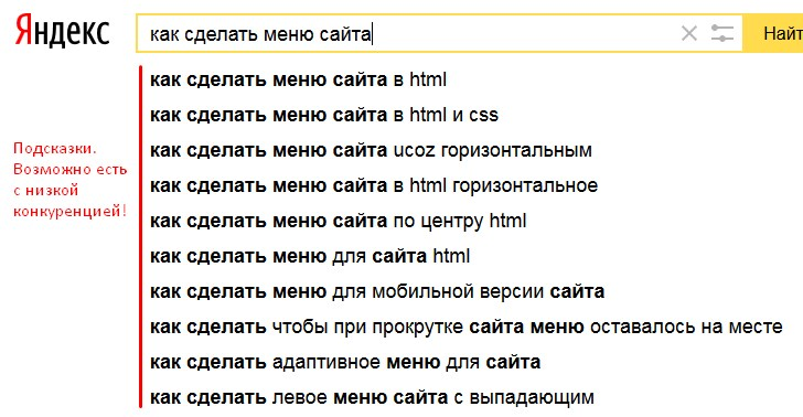 podskazki-dlya-prodvizheniya-sayta