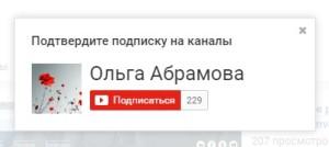 Как сделать ссылку на подписку youtube канала: два варианта Блог Ольги Абрамовой