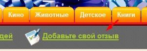 kak-dobavit-otzyiv-na-irecommend-ru