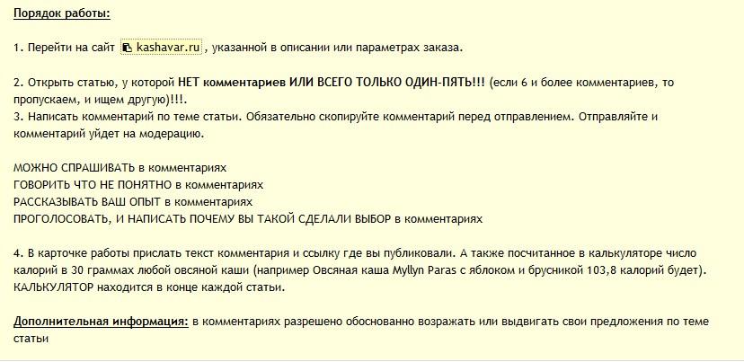 poryadok-rabotyi-na-advego