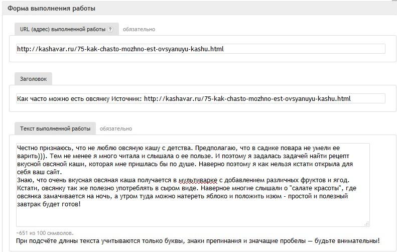 zapolnit-formu-vyipolneniya-zakaza-na-advego