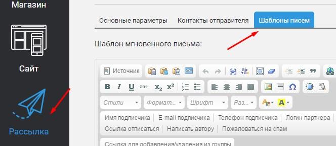 Настройка шаблона для мгновенного письма и автоматической серии писем на justclick