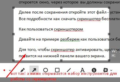 преимущества скриншотера mail.ru
