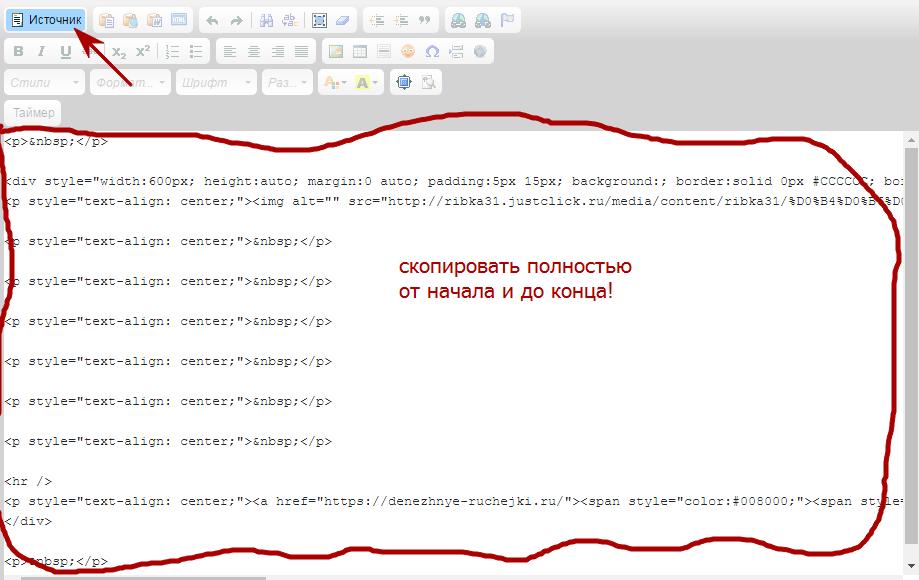 Как сделать красивое письмо для рассылки на justclick