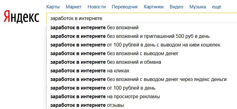поисковые подсказки на Яндекс