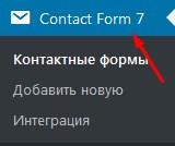 contact form 7 сообщения