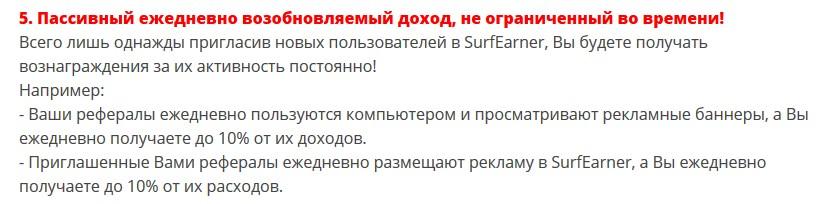 виды пассивного дохода на SurfEarner