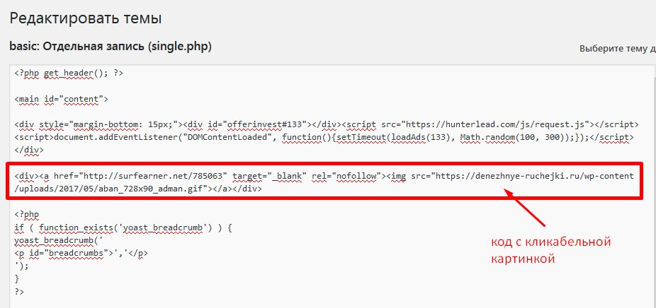 код картинки для html-страницы