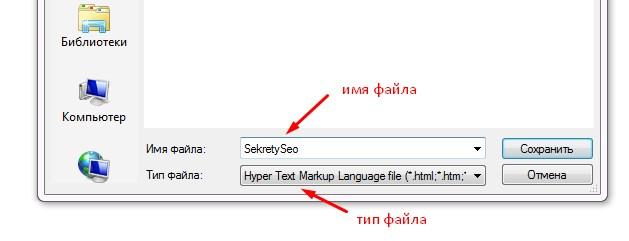 сохранить файл в html