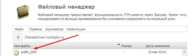хостинг Timeweb public.html