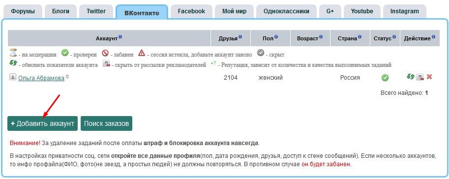 аккаунт вконтакте