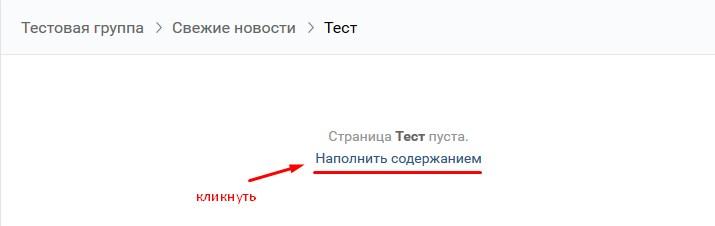 наполнить wiki-страницу содержанием