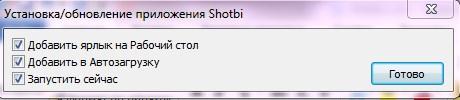 установка Shotbi
